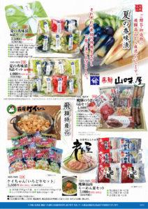 飛騨の特産品・夏ギフト2018