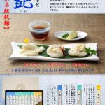 金トビ志賀 艶乾麺セット 2016年夏