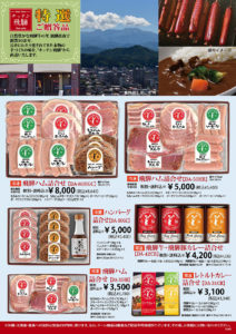 キッチン飛騨・飛騨ハム2018年夏ギフト
